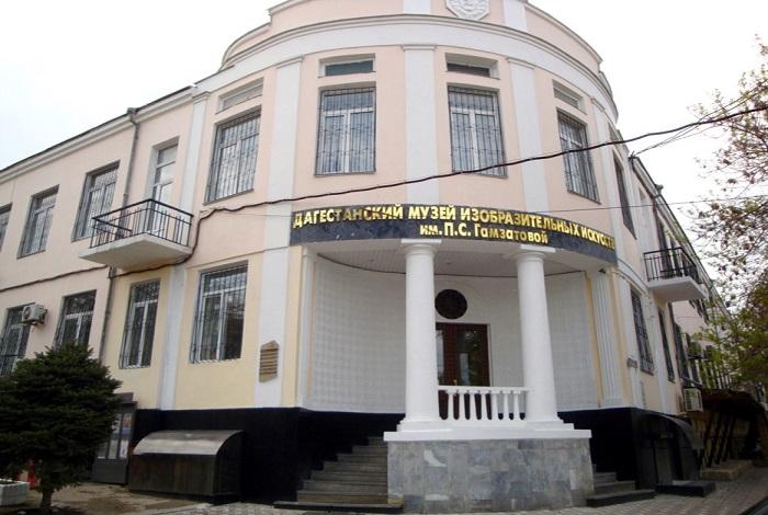 Дагестанский музей изобразительных искусств им. Гамзатовой